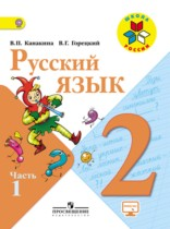 ГДЗ по русскому языку 2 класс  В.П. Канакина