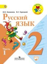 Русский язык 2 класс Канакина