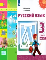 Русский язык 3 класс Климанова