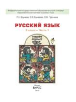 Русский язык 3 класс Бунеева