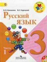 Русский язык 3 класс Канакина