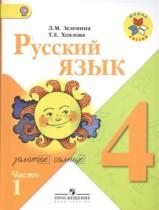 Русский язык 4 класс Зеленина