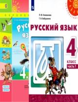 Русский язык 4 класс Климанова