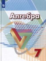 Алгебра 7 класс Дорофеев