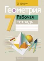 Геометрия 7 класс рабочая тетрадь Валаханович
