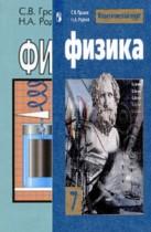 Физика 7 класс Громов, Родина