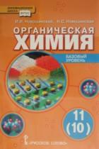 Химия 11 класс Новошинский