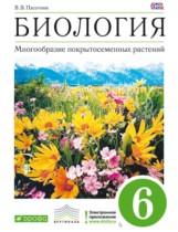 ГДЗ по биологии 6 класс  В.В. Пасечник.