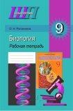 Биология 9 класс демонстрационные опыты Рогожников
