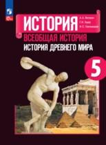 История древнего мира 5 класс Годер