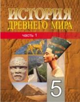 ГДЗ по истории 5 класс  Кошелев В. С.