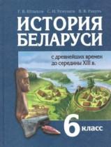 История Беларуси 6 класс Штыхов
