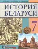 ГДЗ по истории 7 класс  Штыхов Г.В.