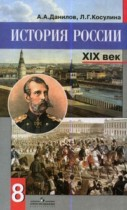 ГДЗ по истории 8 класс  А.А. Данилов