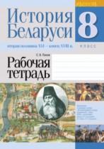 История Беларуси 8 класс рабочая тетрадь Панов