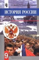 История России 9 класс Данилов