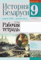История Беларуси 9 класс рабочая тетрадь Панов
