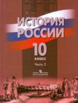 История России 10 класс Данилов
