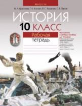 История 10 класс рабочая тетрадь Краснова, Панов