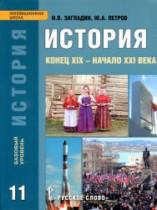 ГДЗ по истории 11 класс  Загладин Н.В.