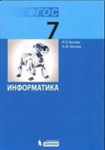 Информатика 7 класс Босова
