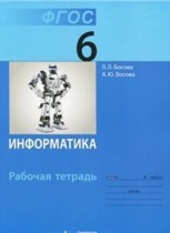 ГДЗ по информатике 6 класс рабочая тетрадь Л.Л. Босова