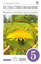 Естествознание 5 класс Плешаков