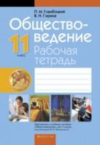 Обществознание 11 класс рабочая тетрадь Гламбоцкий