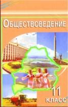 Обществознание 11 класс Вишневский