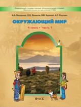 Окружающий мир 4 класс Вахрушев