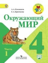 ГДЗ по окружающему миру 4 класс часть 1, 2 А.А. Плешаков