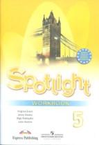 Английский язык 5 класс Spotlight рабочая тетрадь Ваулина