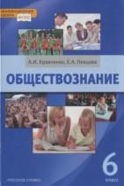 ГДЗ по обществознанию 6 класс  А.И. Кравченко