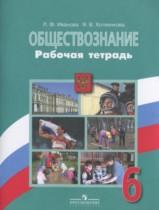 Обществознание 6 класс рабочая тетрадь Иванова