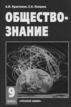 Обществознание 9 класс Кравченко
