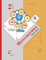 Математика 2 класс Рудницкая