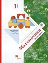 Математика 1 класс Рудницкая