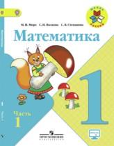 ГДЗ по математике 1 класс  М.И. Моро