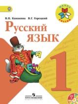 Русский язык 1 класс Канакина