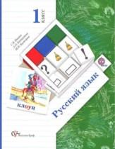 Русский язык 1 класс Иванов