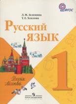 Русский язык 1 класс Зеленина