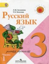 Русский язык 3 класс Зеленина