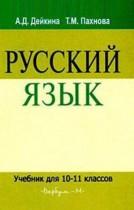 Русский язык 10-11 класс Дейкина