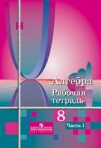 ГДЗ по алгебре 8 класс рабочая тетрадь, часть 1,2 Колягин Ю. М.