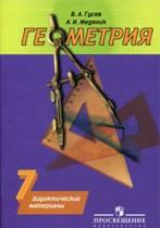 Геометрия 7 класс дидактические материалы Гусев