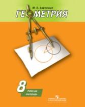Геометрия 8 класс рабочая тетрадь Погорелова