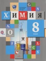 Химия 8 класс Кузнецова