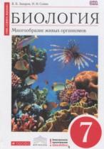 Биология 7 класс Захаров