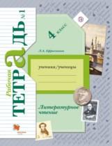 Литературное чтение 4 класс рабочая тетрадь Ефросинина