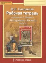 Решебник По Белорусской Литературе 8 Класс Лазарук 2011